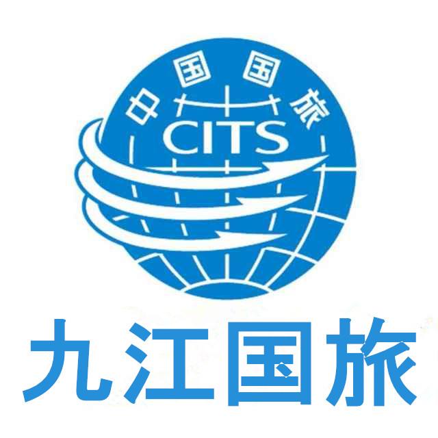 九江国旅:关于针对昌北机场旅客相关优惠政策的公告